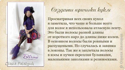 Во втором Мк мы будем расписывать лицо куклы и поговорим о волосах и создании причёски для куклы.  Как сшить куклу https://stranamasterov.ru/node/743935 выкройка в натуральную величину http://dfiles.ru/files/laby691xi  Для работы нам понадобится: - голова куклы - цветной карандаш коричневого цвета - акриловые краски по ткани. можно просто акриловые из художественных наборов - материал для волос (атласные ленты, шерсть для валяния, мех или интересные по фактуре нити для вязания - на ваш выбор) фото 45