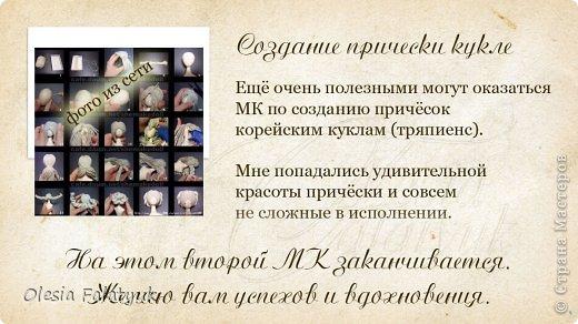 Куклы Мастер-класс Рисование и живопись Второй МК по созданию куклы Darina  роспись лица куклы и создание причёски Карандаш Краска фото 51
