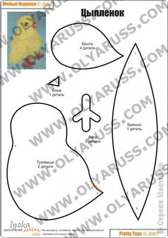 Здравствуйте, дорогие мастерицы! В преддверии Пасхи хочу поделиться мастер-классом по пошиву разноцветных, веселых, пасхальных цыпляток.  фото 4