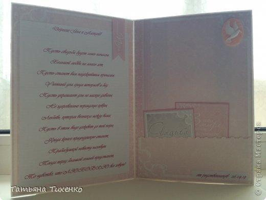 Доброе время суток, дорогие жители Страны Мастеров! Выношу на ваш суд свадебную открытку. Размер открытки 17x27.  фото 3