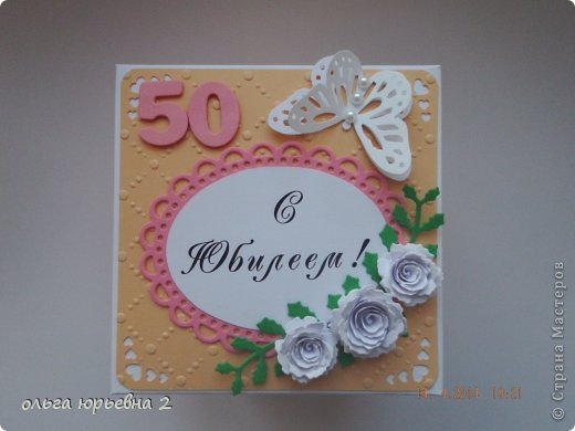 Magic Box на 50лет фото 1