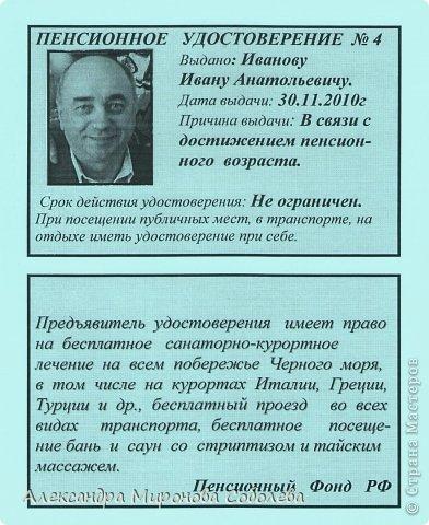 Такую газету сделала на Юбилей брата. Раздавали на память гостям... фото 5