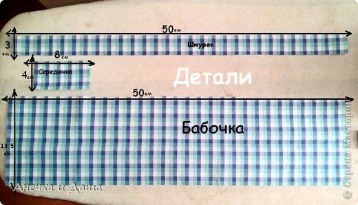 Мастер-класс Шитьё Шьём галстук-бабочку Нитки Ткань фото 3