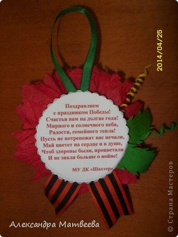 """В прошлом году к 9 мая я сделала около 30 небольших открыточек с пожеланиями для жителей-ветеранов нашего поселка. В этом году я решила, что одна не справлюсь. И направилась к школьникам, ребята с удовольствием откликнулись на мою просьбу помочь изготовить подарочки к этому празднику. И вот уже 2 класса помогли и сделали более 40 цветочков с пожеланиями. Будут еще - фото  добавлю))) Назвала я свой проект """"Цветок победы"""". Вот как он выглядит в моем исполнении - образец для ребят. фото 2"""