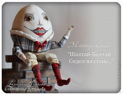 Доброе время суток всем! Сегодня я расскажу, как я сшила вот такого Шалтая-Болтая (кукла, интерьерная композиция, текстильная, яйцо) Шалта́й-Болта́й (англ. Humpty Dumpty) — персонаж многих классических  английских детских стихотворений, очень хорошо известен в англоговорящем мире Возможно, стишок «Шалтай-Болтай» был посвящен королю Ричарду III, который действительно упал со стены во время битвы 1485 года. Изначально стих о Шалтае-Болтае входил в «Сказки Матушки Гусыни». В современном английском языке слово «шалтай-болтай» имеет два значения: «толстячок-коротышка» и «вещь, упавшая или разбитая и невосстанавливаемая». В романе «Колыбель для кошки» Курта Воннегута этот известный стих был выбран переводчиками в качестве демонстрации диалекта. В оригинале демонстрация производится над малоизвестным русскому читателю стихом «Twinkle, Twinkle, Little Star». Строку из стихотворения о Шалтае-Болтае выбрал Р. П. Уоррен в качестве названия для своего знаменитого романа «Вся королевская рать».  Но самым любимым и извесным современному читателю образом стал Шалтай из знаменитой книги Льюиса Кэрролла «Алиса в Зазеркалье» Тут он выглядит большим человекоподобным яйцом с галстуком. Появляется на шестой шахматной клетке в Зазеркалье. Алиса находит его в магазине Овцы, в которую превратилась Белая Королева. Шалтай-Болтай трансформируется из обычного яйца, которое купила Алиса. Он сидит по-турецки на высокой стене и выступает в роли зазеркального мудреца, который помогает Алисе постичь значение слов из стихотворения про Бармаглота.  (Википедия) фото 1