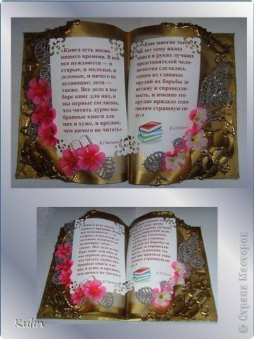 Вот такая она, первая книжка...о...книге... фото 1