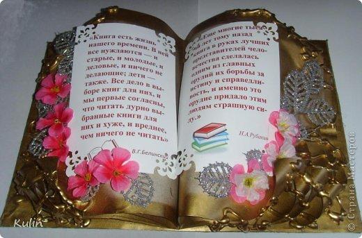 Вот такая она, первая книжка...о...книге... фото 2