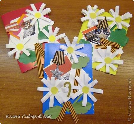 Три открытки с ромашками от 2 и 3 классов. фото 1