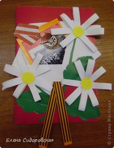 Три открытки с ромашками от 2 и 3 классов. фото 2
