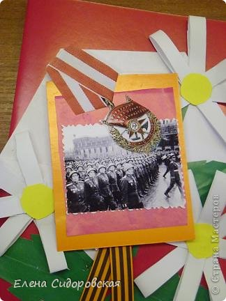 Три открытки с ромашками от 2 и 3 классов. фото 3