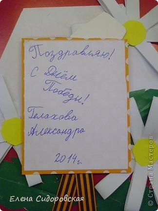 Три открытки с ромашками от 2 и 3 классов. фото 4