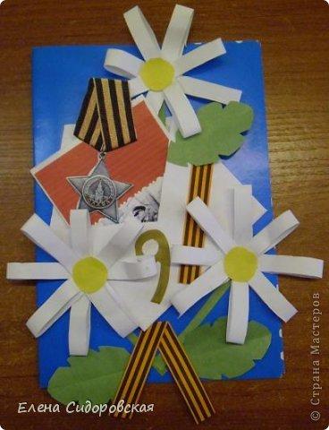 Три открытки с ромашками от 2 и 3 классов. фото 5