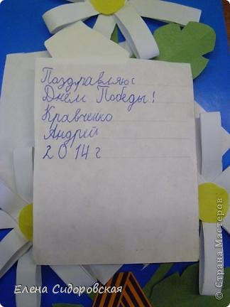 Три открытки с ромашками от 2 и 3 классов. фото 7