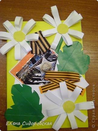 Три открытки с ромашками от 2 и 3 классов. фото 8