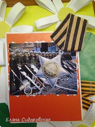 Три открытки с ромашками от 2 и 3 классов. фото 9