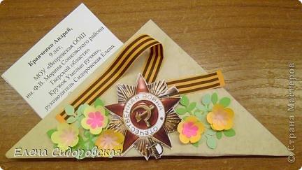 Три открытки с ромашками от 2 и 3 классов. фото 12
