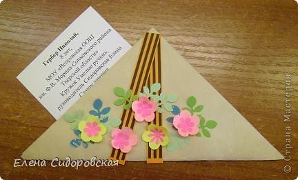 Три открытки с ромашками от 2 и 3 классов. фото 14