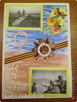 Три открытки с ромашками от 2 и 3 классов. фото 21