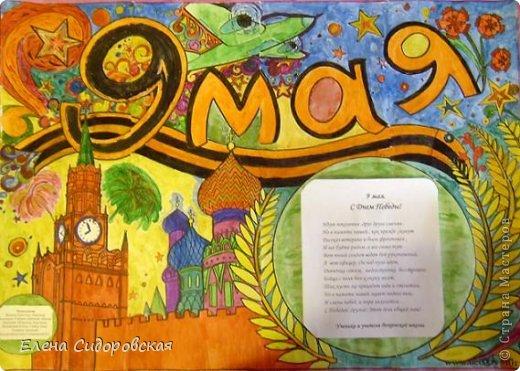 Три открытки с ромашками от 2 и 3 классов. фото 26