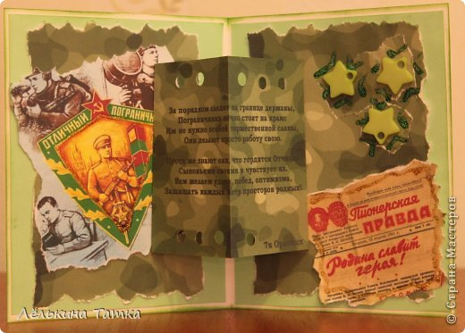Сделалась такая открытка по просьбе моего любимого мужа )) Делала её свёкру, так как он служил в погранвойсках и чтит этот праздник, который отмечали 28 мая )) Пришлось делать за пару часов... фото 2