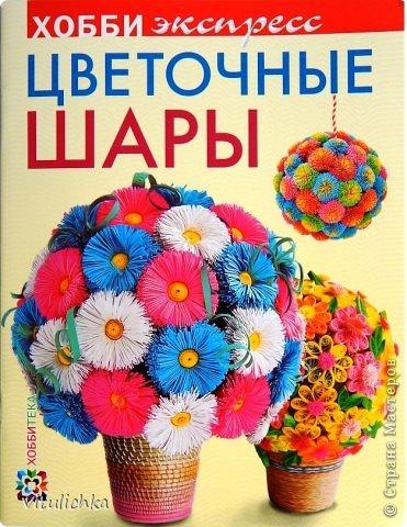 """Издательство АСТ-Пресс в  серии """"ХоббиЭкспресс"""" выпустило мою книгу """"Цветочные шары"""""""