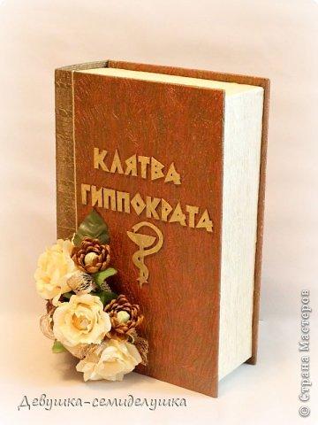 Свит-дизайн Книга-мини-бар Клятва Гиппократа Бумага гофрированная Картон Продукты пищевые фото 1