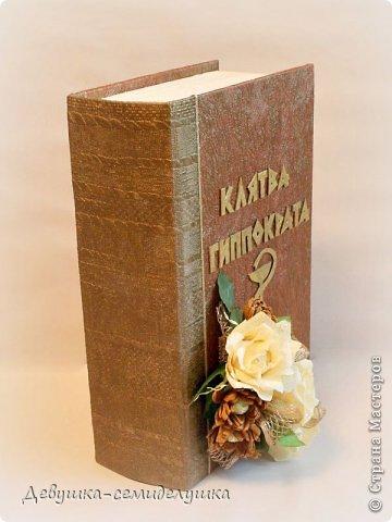 Свит-дизайн Книга-мини-бар Клятва Гиппократа Бумага гофрированная Картон Продукты пищевые фото 3