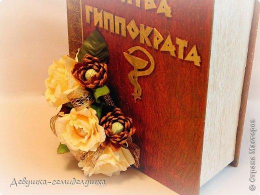Свит-дизайн Книга-мини-бар Клятва Гиппократа Бумага гофрированная Картон Продукты пищевые фото 5