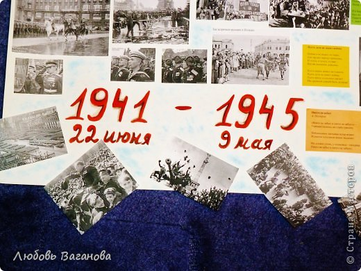 Плакат на праздник день победы 9 мая