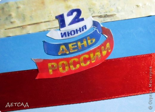 Страна с широкою душой  И географией большой, Со славною историей открытий и побед С днем независимости, гордая Россия!  Нет удивительней земли, Здесь родились мы и росли, За материнскую любовь, за горний свет Земля моя прекрасная, спасибо!  Азов и Холмогоры, Владивосток и Питер, Стоят, как часовые, на вечны времена Смотрите, кто не видел, услышьте, кто не слышал Как вольным ветром дышит великая страна!  (с просторов интернета, без указания авторства)