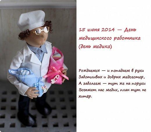 Текстильная кукла Доктор