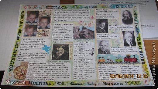 Вот и подошел к концу замечательный совместный проект от Хомячка - http://homyachok-scrap-challenge.blogspot.com/2014/06/5_26.html#more.  Мы собирали информацию о любимом имени, придумывали композицию, подбирали материалы, и, наконец, собрали все воедино. В итоге у меня получилось панно формата А4 (основой послужил лист бумаги для черчения). Я решила, что пока мой сынок растет я периодически буду делать панно на разные касающиеся его темы и складывать в файлы. Так получится импровизированный скрап-альбом))) Итак, мой Миша, Михаил, Мишутка, Мишаня... фото 2