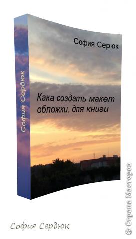 Этот МК посвящается всем любителям литературного творчества, писателям которые собираются выпустить своё творение в свет, или просто красиво оформить его. Я сейчас пишу книгу. Написано ещё совсем не много, но я уже задумывалась об обложке. Сделала я её онлайн здесь http://3d-covers.ru/app/ фото 1