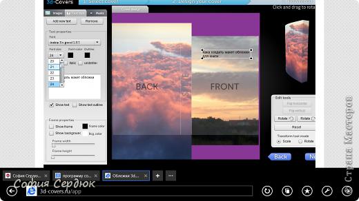 Этот МК посвящается всем любителям литературного творчества, писателям которые собираются выпустить своё творение в свет, или просто красиво оформить его. Я сейчас пишу книгу. Написано ещё совсем не много, но я уже задумывалась об обложке. Сделала я её онлайн здесь http://3d-covers.ru/app/ фото 11