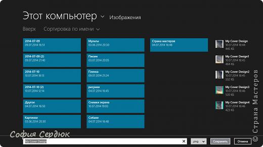 Этот МК посвящается всем любителям литературного творчества, писателям которые собираются выпустить своё творение в свет, или просто красиво оформить его. Я сейчас пишу книгу. Написано ещё совсем не много, но я уже задумывалась об обложке. Сделала я её онлайн здесь http://3d-covers.ru/app/ фото 19