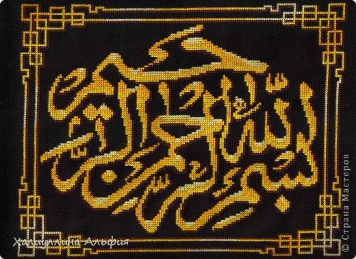 """Подходит к концу священный для всех мусульман мира месяц Рамадан. И как раз в ночь Могущества и Предопределения мною была довышита эта картина.  Поводом для ее сотворения было вовсе не хорошее настроение, хотя и оно тоже, хотелось нажать на строчку """"Пост"""", но к моему огромному удивлению я нашла там пояснения лишь к христианскому посту.... Еще один повод - брат в Белгороде обзавелся квартирой. Сказал: """"Отдам в багетную мастерскую и обязательно повешу дома"""" Размер где-то 25х30 см. фото 1"""