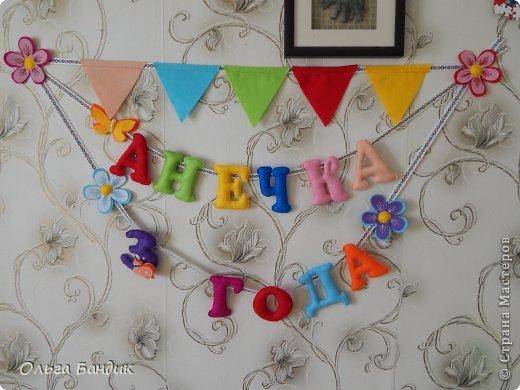 Как сделать буквы с днем рождения своими руками