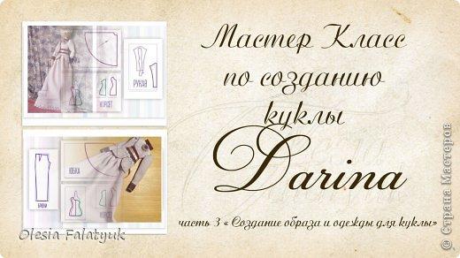 Третий, завершающий, МК по созданию куклы Darina ( создание образа, одежды и обуви для куклы) фото 1