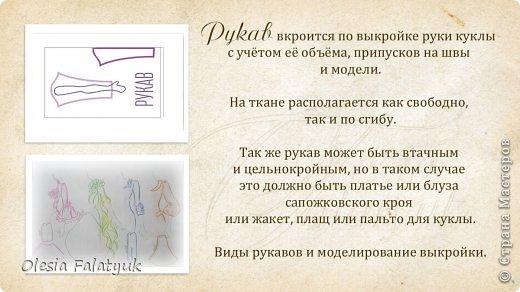 Куклы Шитьё Третий завершающий МК по созданию куклы Darina  создание образа одежды и обуви для куклы Краска Пластика Ткань фото 23