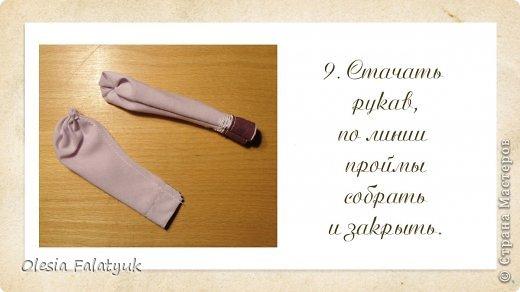 Третий, завершающий, МК по созданию куклы Darina ( создание образа, одежды и обуви для куклы) фото 48