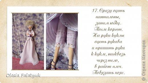 Третий, завершающий, МК по созданию куклы Darina ( создание образа, одежды и обуви для куклы) фото 56
