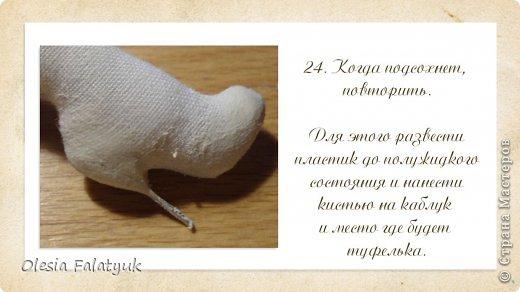 Третий, завершающий, МК по созданию куклы Darina ( создание образа, одежды и обуви для куклы) фото 63