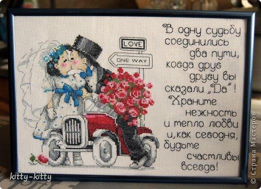 Вышитая открытка на свадьбу друзей