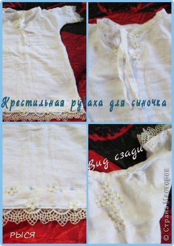 Крестильная рубашка для сыночка фото 1