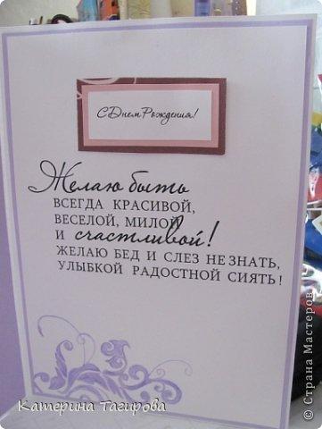 Делала открытку впервые, многие идеи почерпнула на просторах инета, кое-что сама, к Дню Рождения подруги я готовилась, все-таки ЮБИЛЕЙ! фото 5