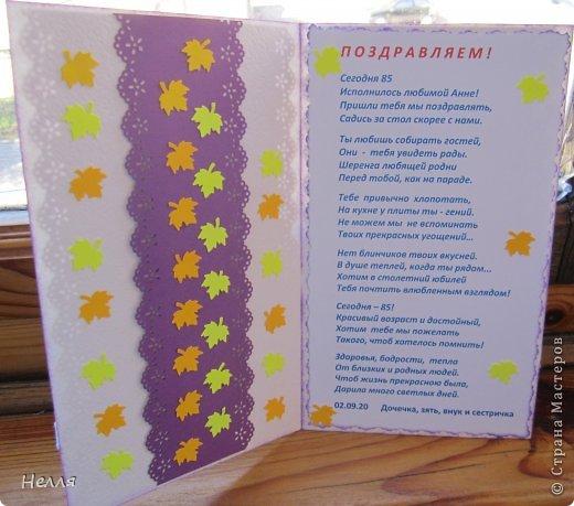 """Такую открытку сделала маме на день рождения Использовала: акварельную бумагу, пастель, бордюрный дырокол и ромашка, стразики, скотч, клей """"Момент"""", распечатка. фото 2"""