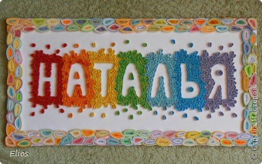 8-е сентября - натальины именины. И есть у меня знакомая малышунья по имени Татася. Её родители повесят картиночку над её кроваткой.