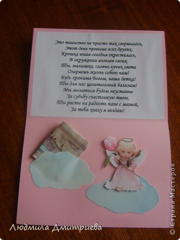 """Открытка на крестины выполнена для младшей внученьки. Распечатка на фотобумаге. Внутренность рамки вырезала и вклеила надпись """"Пусть Ангел хранит тебя"""". На поверхность рамки приклеила стразы. Цветочки покупные и наклеены поверх нарисованных. фото 2"""