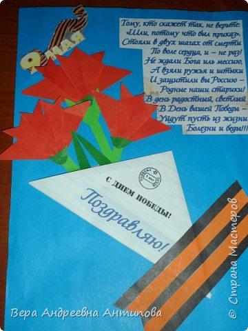 Такие открытки мы развешиваем на подъезды жилых домой к празднику Победы. фото 3