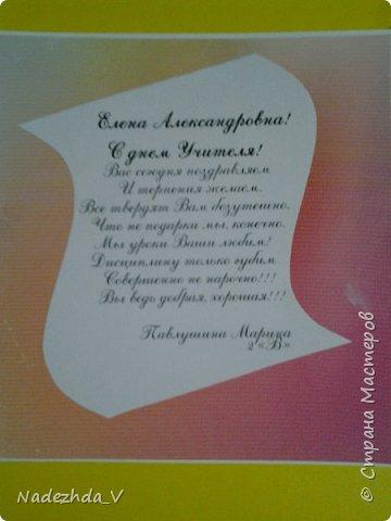 Открытки сделаны к прошлому Дню учителя!  Идея: http://kartonkino.ru/kvilling/kvilling-otkryitka-ko-dnyu-uchitelya/  фото 4